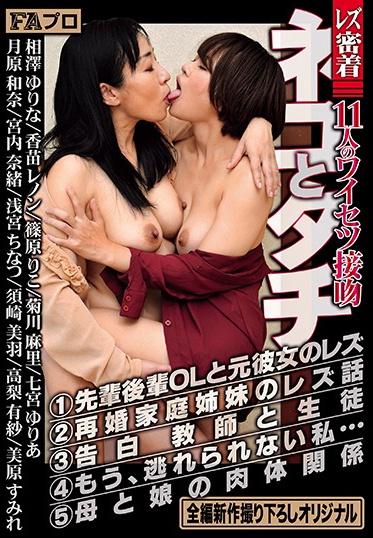 FA Pro HOKS-090 Lesbian Passion - Butches Femmes - 11 Girls Filthy Kisses
