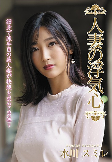 Hitozuma Engokai/Emmanuelle SOAV-073 Married Woman S Cheating Heart Sumire Mizukawa