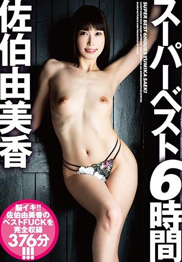 HMJM HMJM-052-A Super Best 6 Hours Yumika Saeki - Part A