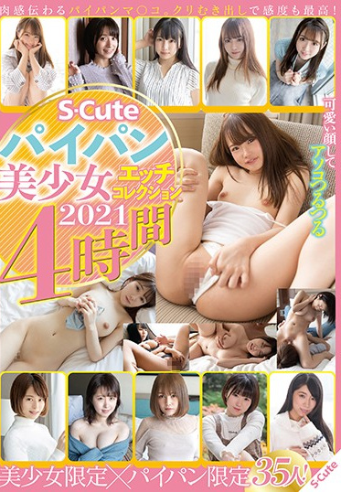 S-Cute SQTE-356 S-Cute Barely Legal Beautiful Girls With Shaved Pussy - Naughty Collection 2021 4 Hours