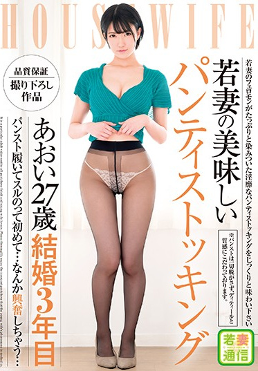OFFICE KS DKWT-006 Young Wife Is Delicious Pantyhose Aoi 27 Years Old 3rd Year Of Marriage