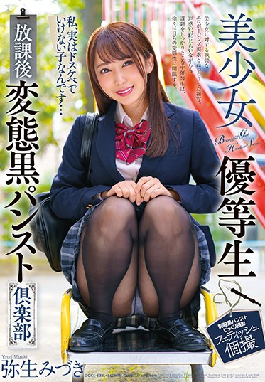 OFFICE KS DOKS-534 Beautiful Honor In Black Pantyhose Goes Wild After School Mizuki Yayoi