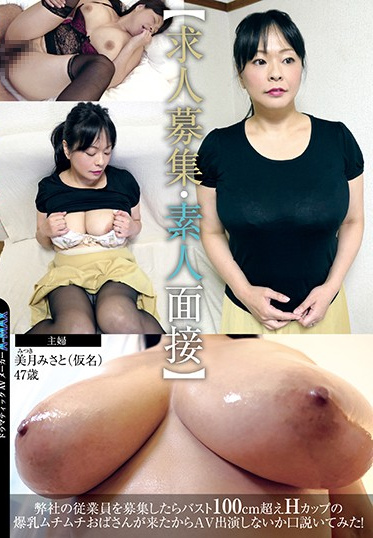 Jukujojuku / Emmanuelle EMBZ-219 A Voluptuous MILF With Colossal Tits Showed Up At Our Company So We Asked Her If She D Like To Star In Porn - And She Did Misato Mitsuki