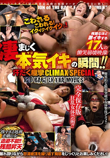BabyEntertainment DBER-098 Amazing Real Orgasms Sweaty Shaking CLIMAX SPECIAL RED BABE ULTRA MOVIES