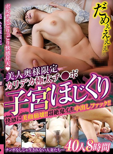 Jukujo JAPAN JUJU-263-A Beautiful Wives Only - Gorgeous Married Sluts Pounded Right Down To Their Wombs With Massive Cocks Moaning In Ecstasy For Creampie Fucks 40 Girls 8 Hours - Part A