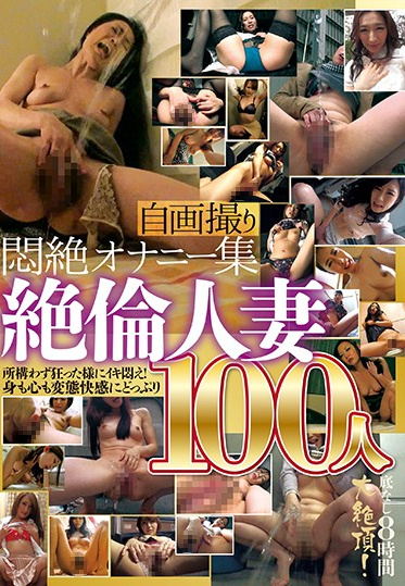 Primo PYM-364-A Self Shots Fainting In Agony While Masturbating Collection 100 Unequaled Married Women - Part A
