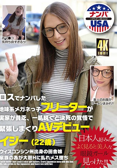High-Kara/Mousouzoku HIKR-183 Picking Up Girls Plain Girl In Glasses Wants To Support Her Starving Family So She Nervously Agreed To Star In Porn Izzy