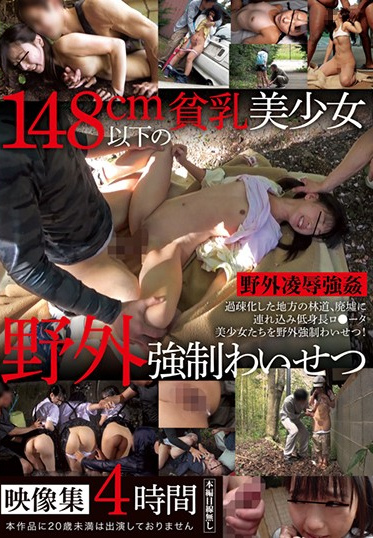 I.b.works IBW-813Z Small Beautiful Girls With Tiny Boobs Get Ravished Outdoors - Footage Collection - 4 Hours