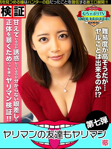 Going Too Far TV KBTV-058 A Horny Girl Also Has Horny Friends A Theory Chapter 7