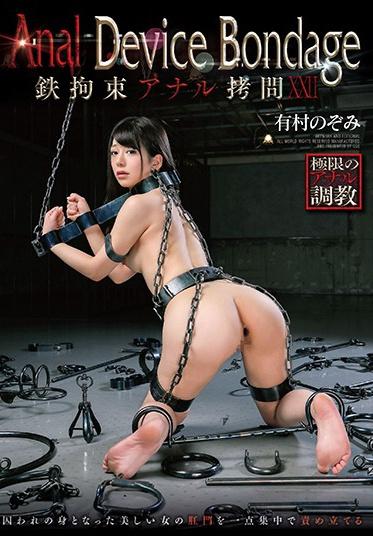 Glory Quest GVH-187 Anal Device Bondage XXII Tied Up Anal Shame - Nozomi Arimura