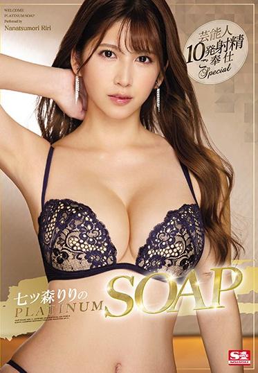 S1 NO.1 STYLE SSNI-985 Riri Nanatsumori S PLATINUM SOAP