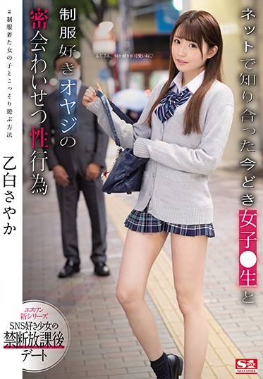 S1 NO.1 STYLE SSNI-988 They Hooked Up Online - Secret Tryst Between A Slutty And An Older Guy Obsessed With School Uniforms Sayaka Otoshiro