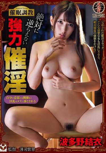 Orga Black RBK-005 The Lust She Can T Deny Yui Hatano