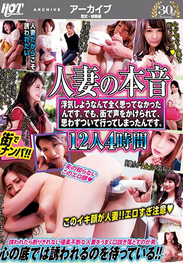 Hot Entertainment HEZ-245-A The Real Voices Of Married Woman Babes I Never Ever Thought About Committing Infidelity But When He Called Out To Me On The Street I Found Myself Going Along With Him 12 Ladies 4 Hours - Part A
