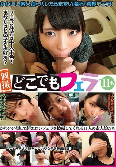 KaguyahimePt/Mousouzoku KAGN-002 Individual Shooting Blowjobs Everywhere 11 People