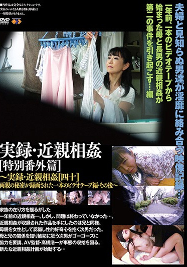 GOS GS-2005 True Stories Stories Of Shame Special Extra Edition What Happened Afterwards