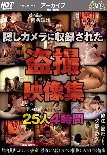 Hot Entertainment HEZ-247-A Collection Of Hidden Camera Sex Tapes 25 People 4 Hours - Part A