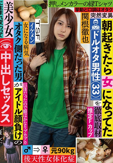KaguyahimePt/Mousouzoku TSF-013 You Used To Be An Otaku Boy But When You Wake Up In The Morning You Find That You Have Now Transformed Into A Woman