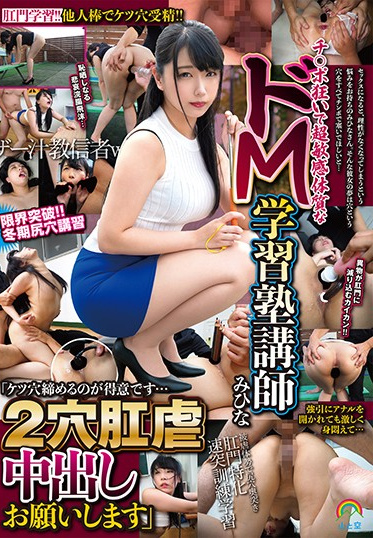 Yama to Sora SOAN-054 A Maso Cram School Instructor Who Is Crazy For Cock And Has A Super Sensual Body My Greatest Is Squeezing My Asshole