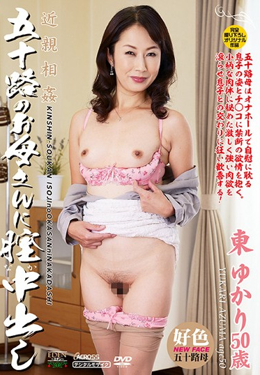 Ruby AED-190 Family Fun Giving A Vaginal Creampie To A 50-something MILF - Yukari Higashi