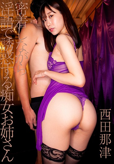 Digital Ark LUKE-012 Slut Stepsister Who Tempts Me With Dirty Words Up Close To Me - Natsu Nishida