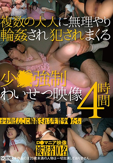 Glayz SCR-264-A Barely Legal Teens Ged By Grown Ups On Camera 4 Hours - Part A