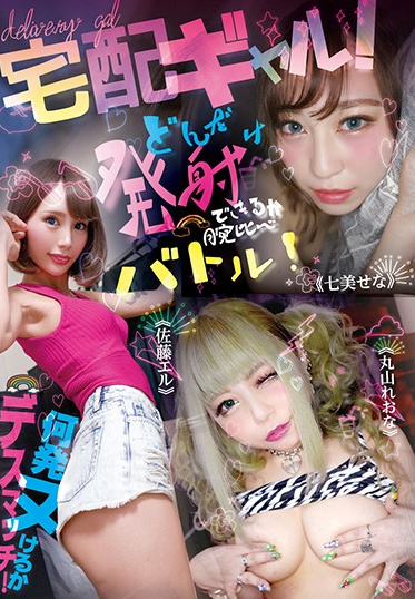 Momotaro Eizo YMDD-208-A Home Delivery Gal Battle To Compare Your SKills And See How Much You Can Cum Death Match How Many Shots Can You Get Off - Part A
