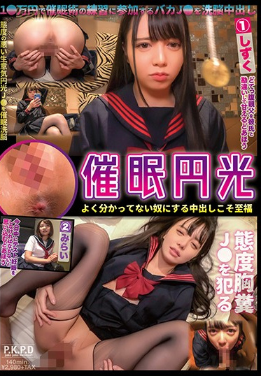 Fuck Group And Fun Friends/Daydreamers PKPD-131 Total Persuasion Shizuku Asahi Mirai Kogure