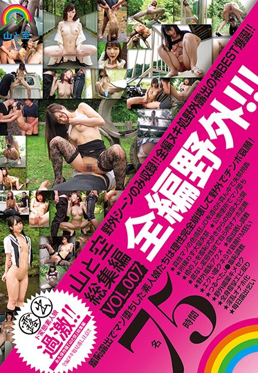 Yama to Sora YMSR-033-A Mountain And Sky Highlights VOL 007 7 People 5 Hours - Part A