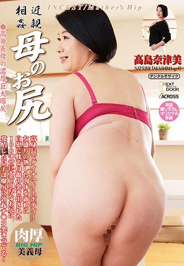 Ruby AWD-122 Family Fun My Stepmom S Perfect Ass - Tall Mom With Thick Giant Butt Natsumi Takashima