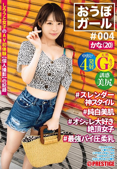 Prestige PXH-021 Obo Girl Kana Slender God Style Pure White Beautiful Skin Fashionable Climax Girls The Strongest Pie Pressure Soft Breasts