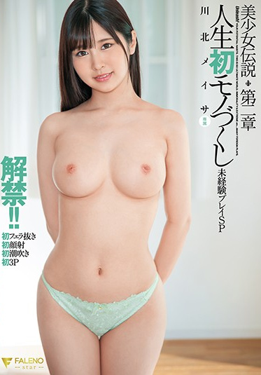 Faleno FSDSS-171 All The Way For The First Time Unexperienced Play Special Meisa Kawakita