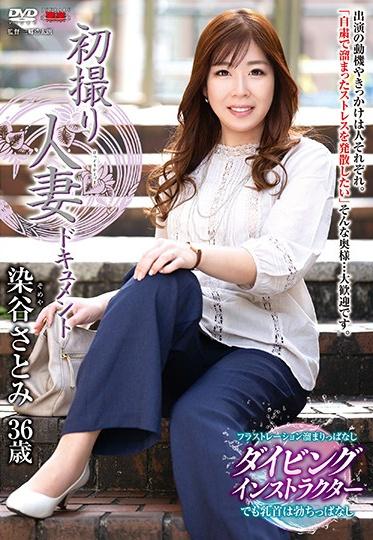 Center Village JRZE-028 First Time Filming My Affair Satomi Sometani