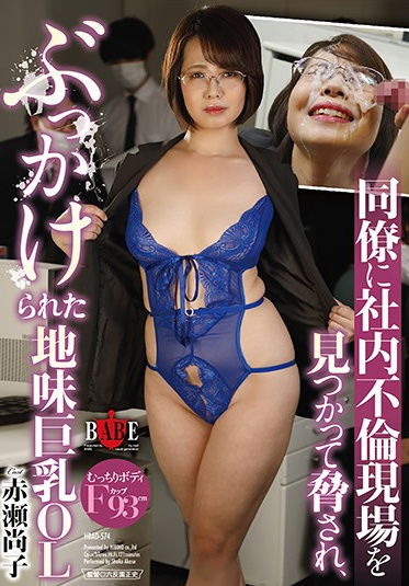 Hibino HBAD-574 Plain-Looking Office Lady With Big Tits Gets Caught Having An Affair At Work Receives Bukkake - Naoko Akase