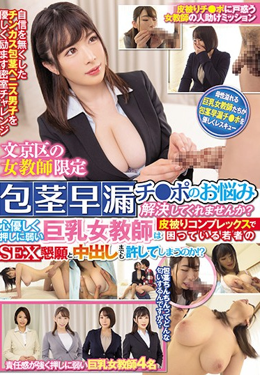 Hajime Kikaku HJMO-454 Female Teachers From Tokyo Only - Are You Worried About Your Stuck Foreskin These Busty Teachers Will Take Care Of It For You And These Sweet Easily Seduced Cuties Might Just Let You Give Them A Creampie If You Ask Too