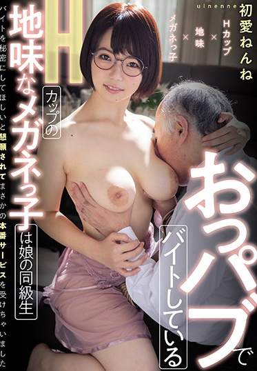 Muku MUDR-139 Shy Girl In Glasses Wants To Keep The Fact That She Works At A Titty Bar Secret So Badly That When Her Classmate Shows Up She Lets Him Nail Her To Keep His Mouth Shut Nenne Ui
