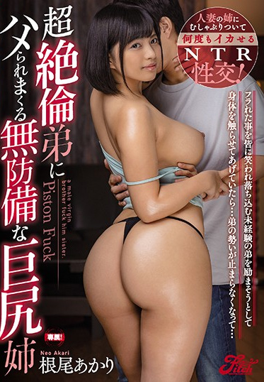 Fitch JUFE-258 Big Booty Stepsister Can T Resist Her Hung Stepbrother - She S A Married Woman Now But That Doesn T Mean This Innocent Slut Isn T Down To Cheat Akari Neo