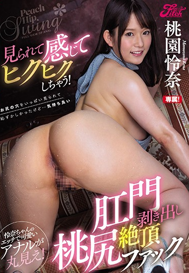 Fitch JUFE-256 I Get So Excited When You Look At Me Climax Fuck With Her Bare Peach-colored Butt Sticking Out - Reina Taozono
