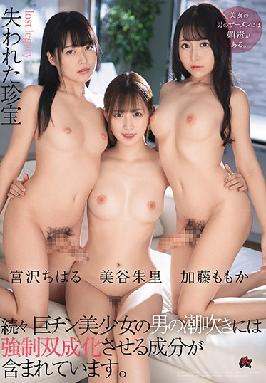 Das DASD-812 Beautiful Girls With Big Cocks Cum Hard - Lost Rare Treasures