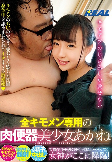 Real Works XRW-975 This Cum Bucket Beautiful Girl Is Fully On Board With Fucking Creepy Old Men Because That S The Only Kind Of Man She Can Love Akane It Doesn T