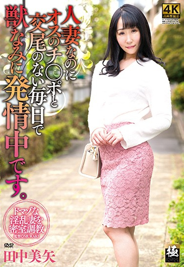Center Village ZEAA-58 Becoming A Married Woman Hasn T Quenched Her Lust For Dick One Bit - Cock-Crazed Carnal Nympho Miya Tanaka