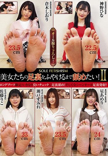 Radix GUN-748 I Want To Lick The Feet Of These Beautiful Girls Until They Get Soaked II