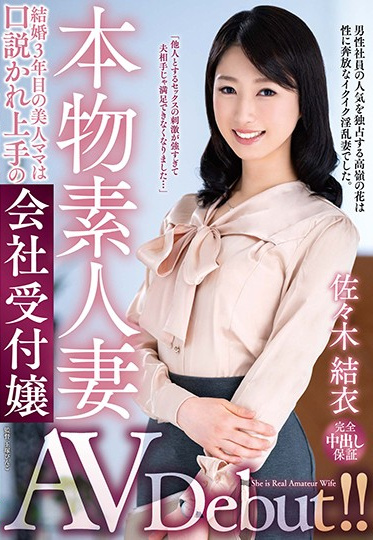 VENUS VEO-038 Real Amateur Wives AV Debut This Beautiful Mom Married 3 Years Works As A Sharp-tongued Company Receptionist Yui Sasaki