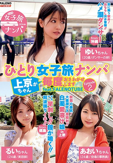 Faleno FTHTD-002-A Picking Up Girls Alone On A Trip Looking For Girls Coming To Tokyo From The Country Episode 2 Feat FALENOTUBE - Part A