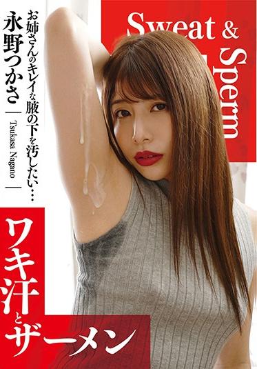 Radix NEO-753 Armpit Sweat And Semen - Tsukasa Nagano