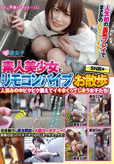 Red Face Girl SKMJ-146-A An Amateur Beautiful Girl Takes A Walk With A Remote-Controlled Vibrator Shoved Into Her Panties - SN Ward Edition - Part A