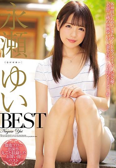Tameike Goro MBYD-322 Yui Nagase BEST