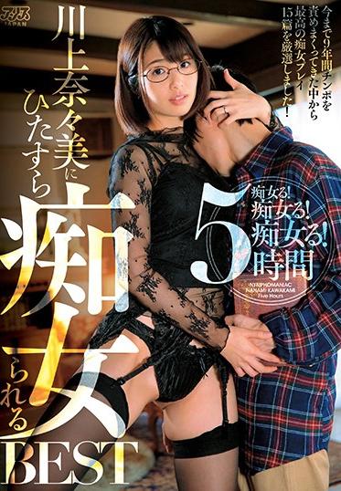Alice JAPAN DVAJ-500 Nanami Kawakami Is Always A Slut BEST