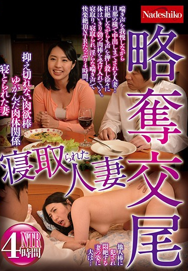 Nadeshiko NASH-455 Rough Fuck Cuckolded Married Woman - 4 Hours