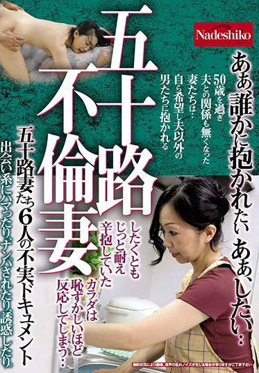 Nadeshiko NASH-450 A Fifty-Something Unfaithful Housewife Ahh I Want Someone To Fuck Me Ahh I Want